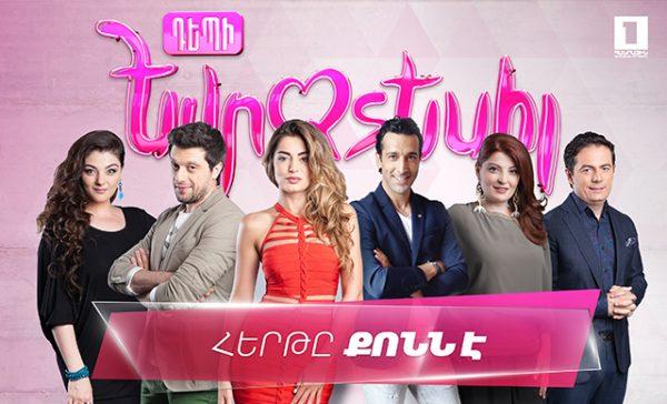 DEPI EVRATESIL : sélection Arménie 2017