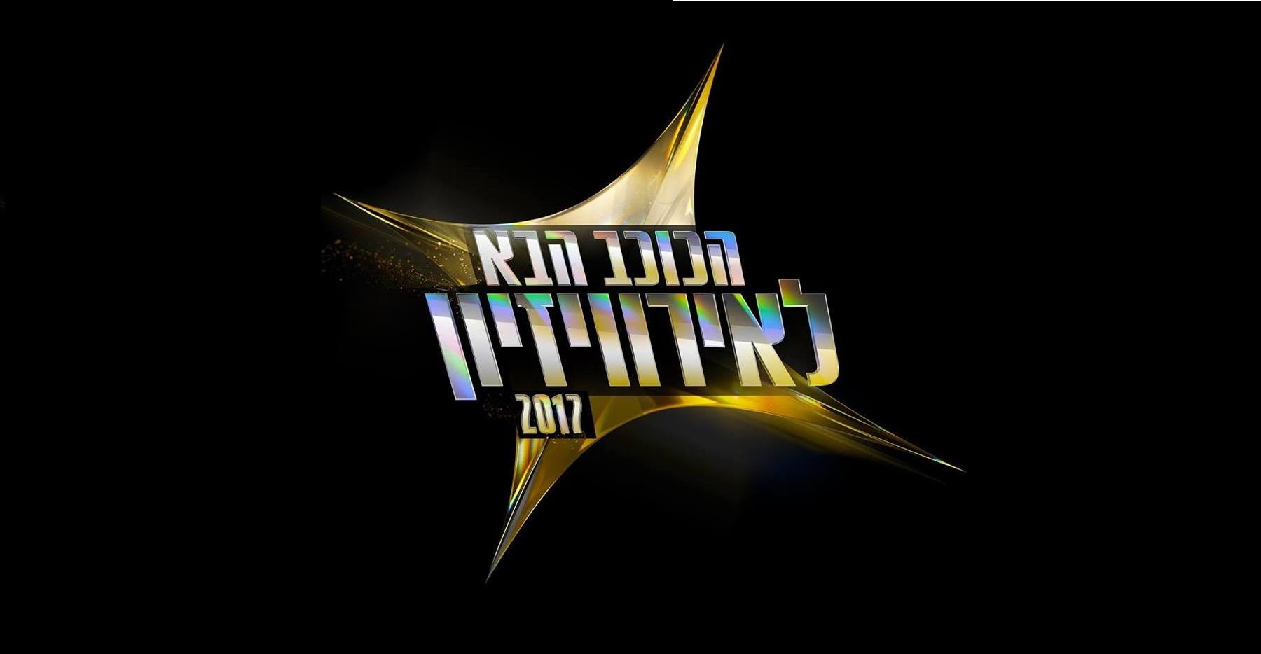 HaKoKhav HaBa 2017 : les 21 qualifiés