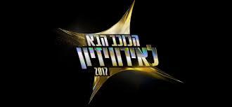 Ce soir : début de la sélection israélienne