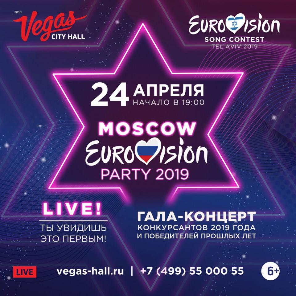 Ce soir : Moscow Eurovision Party 2019