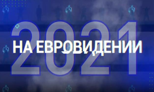 Biélorussie 2021 : 50 chansons reçues