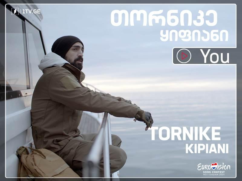 Géorgie 2021 : «You» pour Rotterdam (Mise à jour : présentation le 15 mars)