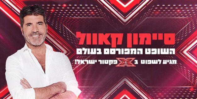 Israël 2022 : recours au «X Factor»